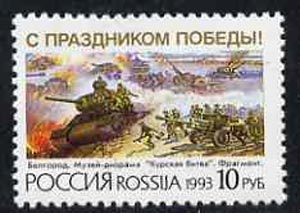 Russia 1993 50th Anniversary of Battle of Kursk unmounted mint, Mi 295*