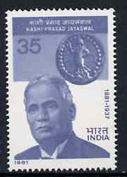 India 1981 Birth Centenary of Kashi Prasad Jayasawal (Lawyer & Historian) unmounted mint SG 1027*