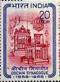 India 1968 400th Anniversary of Cochin Synagogue unmounted mint SG 576*