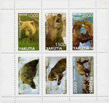 Sakha (Yakutia) Republic 1997 Bears perf sheetlet containing complete set of 6 unmounted mint