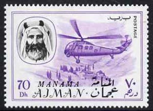 Manama 1967 Helicopter 70Dh opt'd on Ajman from Transport set unmounted mint, SG 8