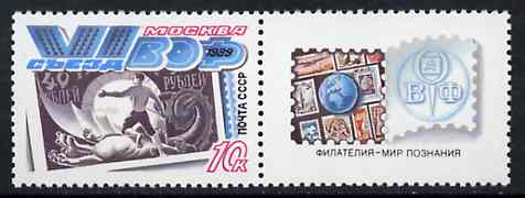 Russia 1989 Philatelic Society Congress se-tenant with label unmounted mint, SG 6028, Mi 5981
