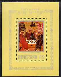 Russia 1988 Soviet Culture Fund (Holy Trinity Icon) m/sheet unmounted mint, SG MS 5909, Mi BL 203