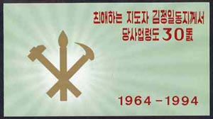 Booklet - North Korea 1994 Kim Jong