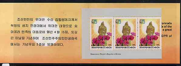 Booklet - North Korea 1995 82nd Birth Anniversary of Kim Sung 2 wons booklet containing pane of 5 x 40 jons (Buses & Traffic on front cover)