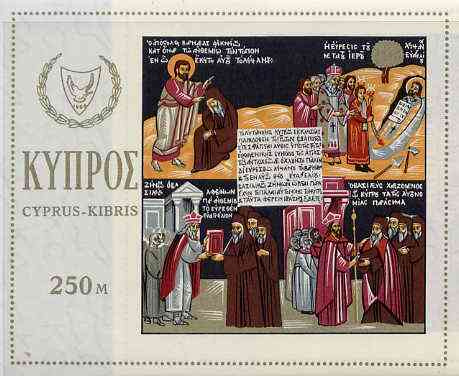 Cyprus 1966 Death Aniv of St Barnabas imperf m/sheet unmounted mint, SG MS 277
