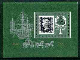 Russia 1990 150th Anniversary of Penny Black 1R m/sheet unmounted mint, SG MS 6125, Mi BL 212