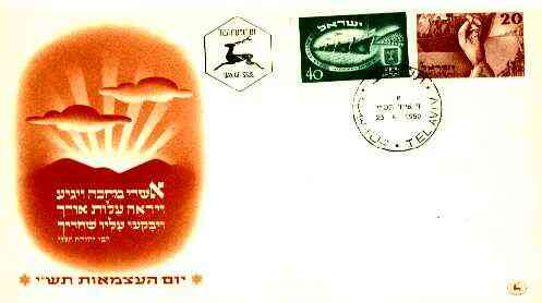 Israel 1950 Second Anniversary of Independence (Immigrant Ships) set of 2 on illustrated cover with first day cancel, SG 29-30