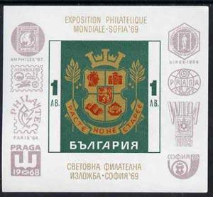 Bulgaria 1969 Arms (Sophia) 1L imperf m/sheet, Mi BL 25