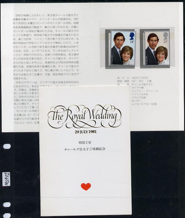 Great Britain 1981 Royal Wedding set of 2 in special presentation folder with Japanese text