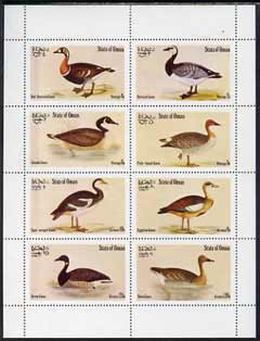Oman 1973 Geese complete perf set of 8 values unmounted mint