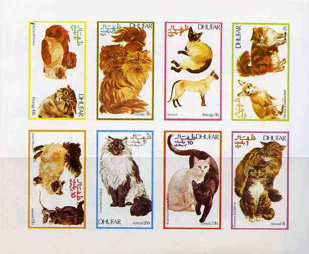 Dhufar 1974 Cats complete imperf set of 8 values unmounted mint