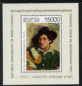 Belarus 2012 125th Birth Anniversary of Marc Chagall perf m/sheet unmounted mint