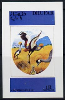 Dhufar 1973 Foreign & Exotic Birds (Crowned Crane) imperf souvenir sheet unmounted mint