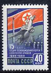 Russia 1960 15th Anniversary of Korean Liberation unmounted mint, SG 2519, Mi 2429*