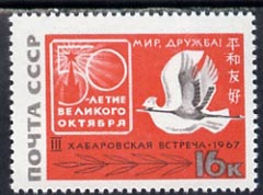 Russia 1967 Soviet-Japanese Friendship unmounted mint, SG 3450, Mi 3379*