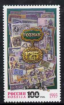 Russia 1993 State Printing Works & Mint unmounted mint, SG 6433, Mi 333*