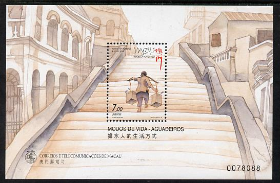 Macao 1999 The Water Carrier perf m/sheet unmounted mint SG MS 1100