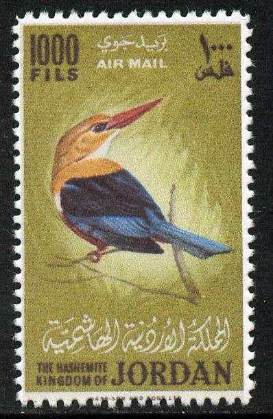 Jordan 1964 Grey-Headed Kingfisher 1000f  'Maryland' perf 'unused' forgery, as SG 629 - the word Forgery is either handstamped or printed on the back and comes on a presentation card with descriptive notes