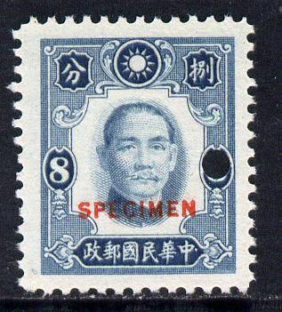China 1941 Sun Yat-sen 8c turquoise-green optd SPECIMEN with security punch hole with full gum from ABNCo archives, as SG 588
