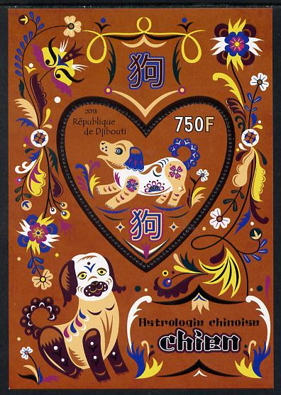Djibouti 2013 Chinese New Year Symbols - Dog perf sheetlet containing one heart-shaped value unmounted mint