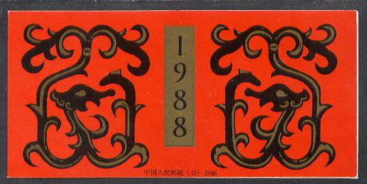 Booklet - China 1988 Year of the Dragon 96c booklet complete & fine SG SB 24