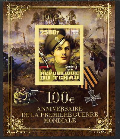 Chad 2014 Centenary of Start of WW1 #4 imperf deluxe sheet containing one value unmounted mint