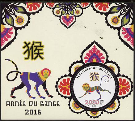 Mali 2015 Chinese New Year - Year of the Monkey perf deluxe sheet containing one circular shaped value unmounted mint