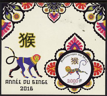 Mali 2015 Chinese New Year - Year of the Monkey imperf deluxe sheet containing one circular shaped value unmounted mint