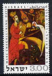 Israel 1969 King David by Chagall unmounted mint, SG 430*