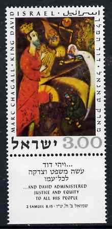 Israel 1969 King David by Chagall unmounted mint with tab, SG 430