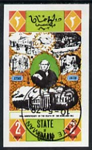 Oman 1979 Rowland Hill imperf souvenir sheet (2R value) cto used