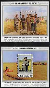 North Korea 1993 Publication Anniversary of Kim Il Sung's Thesis set of 2 m/sheets each showing Corn Fields unmounted mint, SG MS N3378