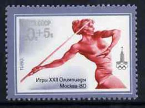 Russia 1980 Javelin 10k + 5k unmounted mint from Olympic Sports #8 set, SG 4975, Mi 4934*
