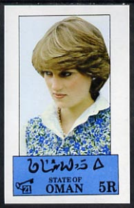 Oman 1982 Princess Di's 21st Birthday imperf souvenir sheet (2R value) unmounted mint