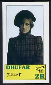 Dhufar 1982 Princess Di's 21st Birthday imperf souvenir sheet (2R value) unmounted mint