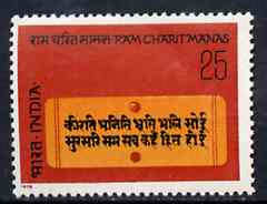 India 1975  4th Centenary of Ramcharitmanas (Epic Poem) unmounted mint SG 767*