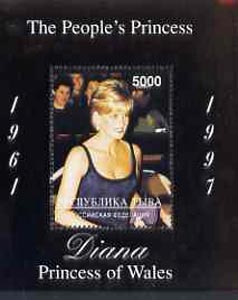 Touva 1997 Diana, The People's Princess perf souvenir sheet unmounted mint