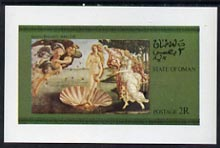 Oman 1973 Paintings (Botticelli's Venus) imperf souvenir sheet (2R value) unmounted mint