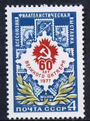 Russia 1977 October Revolution Philatelic Exhibition unmounted mint, SG 4667, Mi 4627*