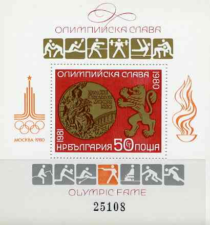 Bulgaria 1981 Olympics m/sheet showing medal & symbolic sports unmounted mint, Mi Bl 109