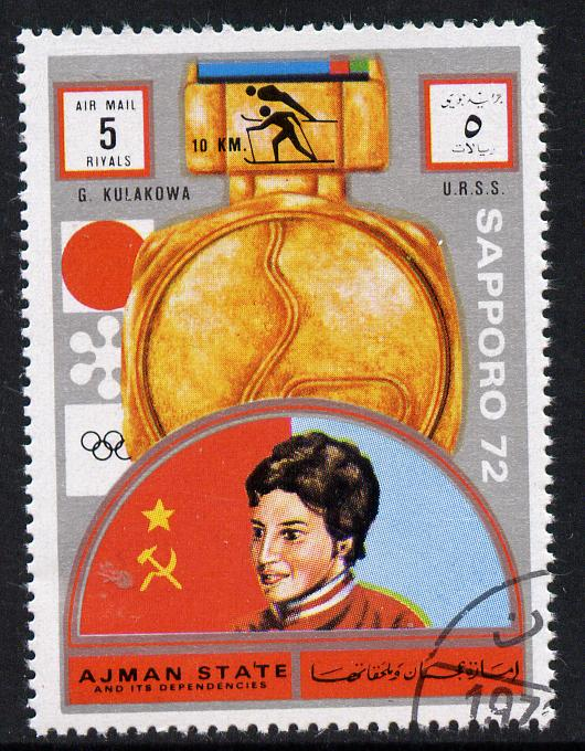 Ajman 1972 Sapporo Winter Olympic Gold Medallists - USSR Kulakowa Cross-Country Skiing (10Km) 5r cto used Michel 1666