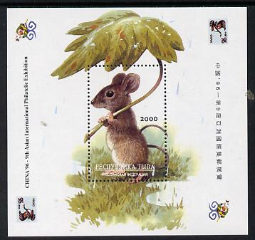 Touva 1996 Chinese New Year - Year of the Rat perf miniature sheet with 'China 96' imprint unmounted mint, stamps on animals, stamps on rats, stamps on stamp exhibitions, stamps on rodents, stamps on lunar, stamps on lunar new year