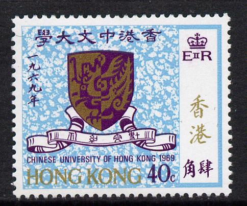 Hong Kong 1969 Establishment of Chinese University 40c unmounted mint SG 259