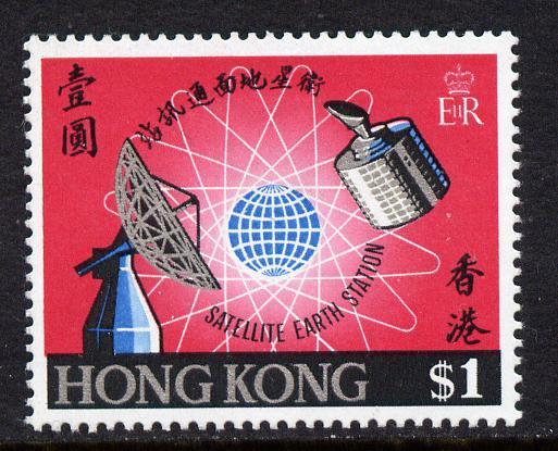 Hong Kong 1969 Communication Satellite Tracking Station $1 unmounted mint SG 260
