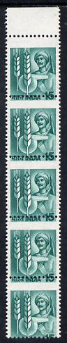 India 1979-88 Farmer & Agricultural Symbols vert strip of 5 with major perforation shift (India omitted from top stamp and at top on other 4) unmounted mint as SG 923