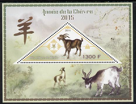 Benin 2014 Chinese New Year - Year of the Goat (Ram) perf s/sheet containing one triangular-shaped value unmounted mint