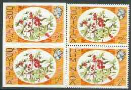 Dominica 1975-78 Castor Oil Tree 2c unmounted mint imperforate pair plus normal pair, as SG 492