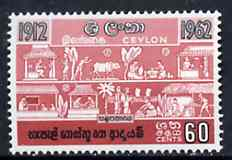 Ceylon 1963 Golden Jubilee of Co-operative Movement unmounted mint, SG 478*