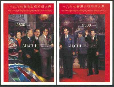 Abkhazia 1997 Hong Kong Handover Ceremony (Prince Charles, Tung & Jiang Zimin & Tony Blair with Britannia & Fireworks in background, set of 2 perf souvenir sheets (each 2...